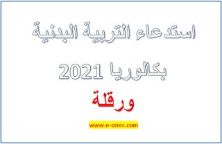 سحب استدعاء التربية البدنية بكالوريا 2021 ورقلة