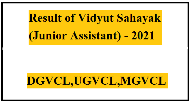 DGVCL,MGVCL & UGVCL Result of Vidyut Sahayak (Junior Assistant) - 2021