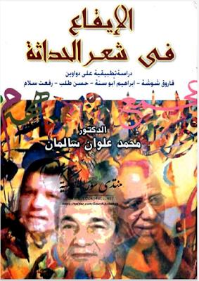 تحميل وقراءة كتاب الإيقاع في شعر الحداثة للمؤلف محمد علوان سالمان دراسة تطبيقية على دواوين أربعة شعراء مصريين