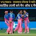 RR vs PBKS:  राजस्थान रॉयल्स ने मारी बाजी कार्तिक त्यागी बने मैन ऑफ द मैच