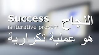 النجاح هو عملية تكرارية - Success is iterative process