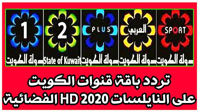 تردد باقة قنوات الكويت الفضائية HD على النايلسات 2020