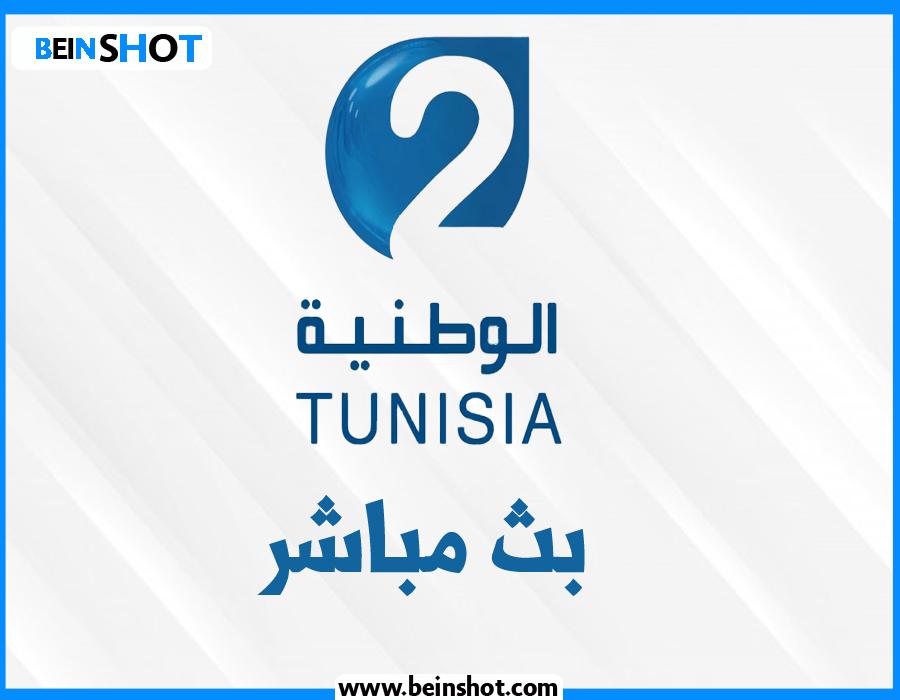 EL Wataniya الوطنية التونسية 2 بث مباشر