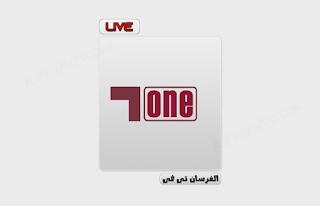قناة الكأس 1 بث مباشر Alkass One Live