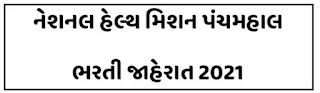https://www.bhaveshsuthar.in/2021/07/national-health-mission-nhm-panchmahal.html