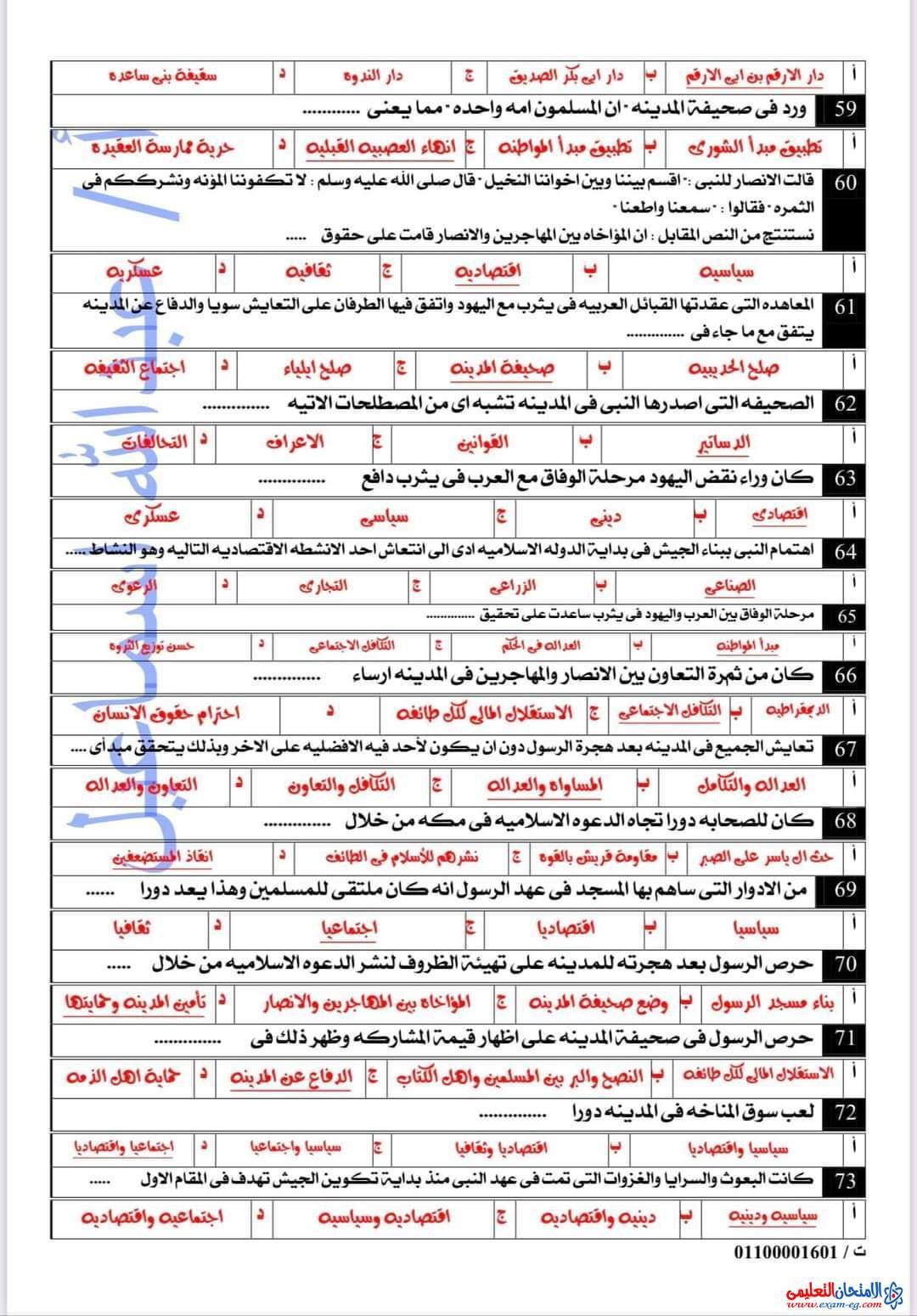 100 سؤال فى التاريخ  بالإجابات بالنظام الجديد للصف الثانى الثانوى الترم الأول 2021