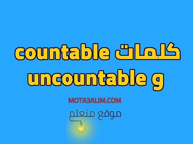 كلمات countable و uncountable
