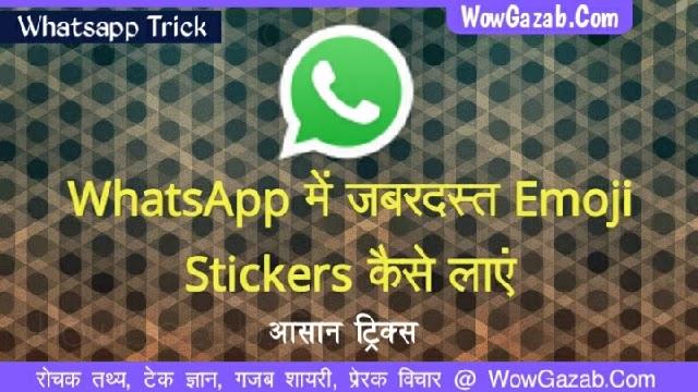 Whatsapp Par Emoji Stickers Kaise Laaye (व्हाट्सएप्प पर इमोजी स्टिकर्स)