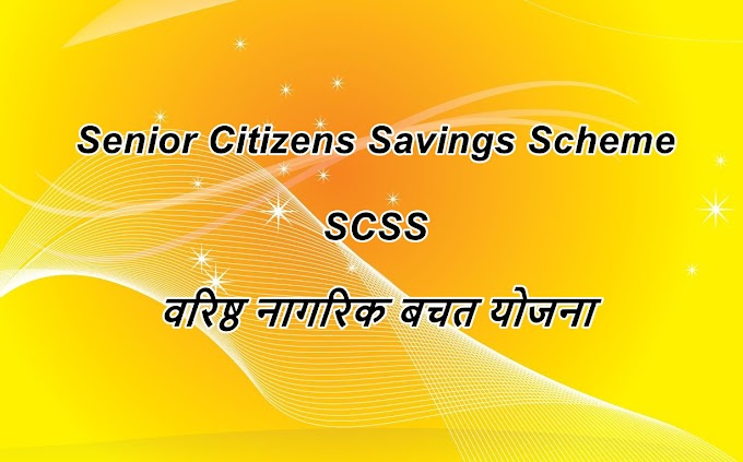 Senior Citizens Savings Scheme – SCSS (वरिष्ठ नागरिक बचत योजना) क्या हैं, पात्रता (Eligibility), योग्यता, शर्तें, Interest Rate (ब्याज दर), लाभ पूरी जानकारी हिंदी में