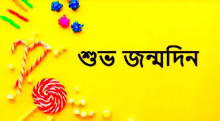 Bangla Birthday SMS, Wishes & Quotes 2021 (শুভ জন্মদিন শুভেচ্ছা)