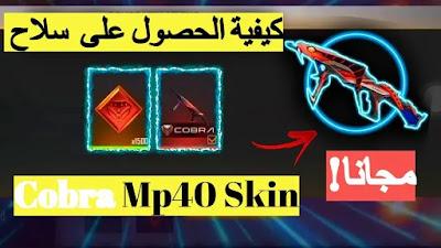 الحصول على سلاح Cobra Mp40 Skin فري فاير مجانا