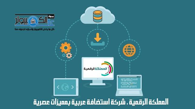 المملكة الرقمية ، شركة استضافة عربية بمميزات عصرية