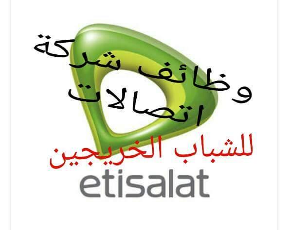 تعلن شركة اتصالات المصرية عن وظائف للخريجين بجميع المحافظات والمقابلات 3 سبتمبر 2016