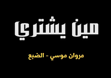 كلمات اغنيه مين يشتري مروان موسي الضبع
