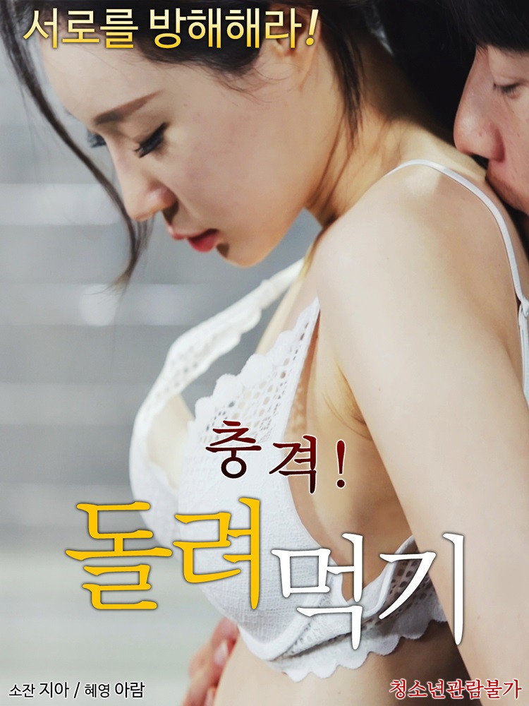Shock! Eating Full Korea 18+ Adult Movie Online Free