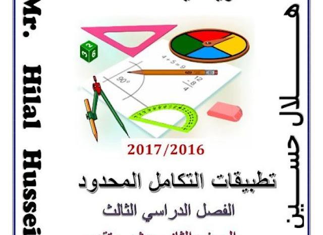 أوراق عمل في تطبيقات التكامل المحدود رياضيات صف ثاني عشر متقدم فصل ثالث
