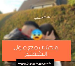 قصتي مع مول شفنج ، قصص مغربية