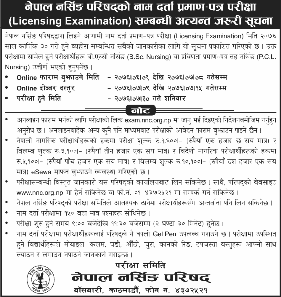 Nepal Nursing Council Licensing Exam Notice