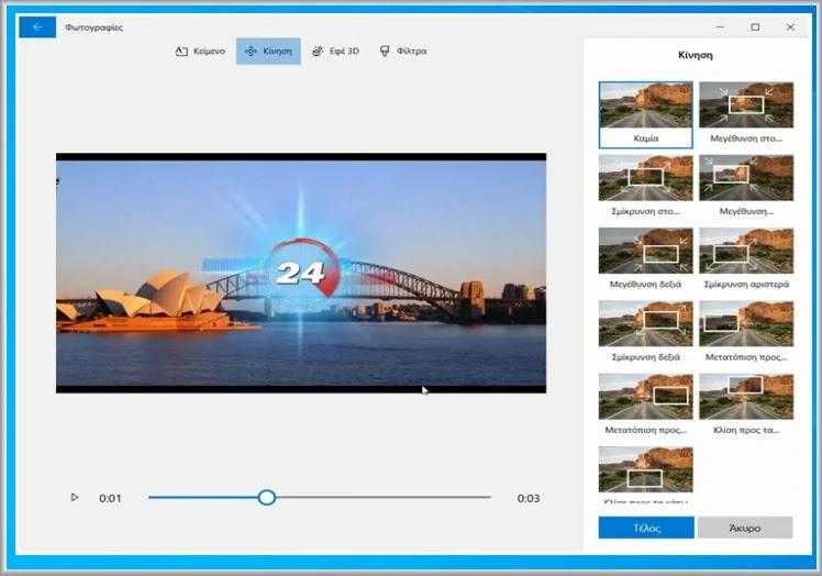 Δημιουργήσετε παρουσιάσεις με βίντεο και φωτογραφίες  με την εφαρμογή φωτογραφίες των Windows