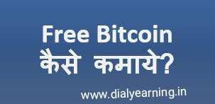 Earn Free Bitcoin Best Crypto app in india