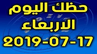 حظك اليوم الاربعاء 17-07-2019 -Daily Horoscope