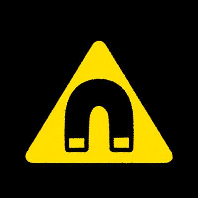 強磁場注意のマーク