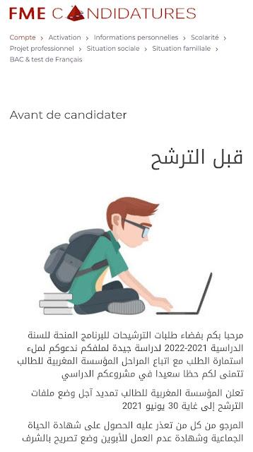 الترشيح لمنحة المؤسسة المغربية للطالب FME مازال مفتوحا حتى 30 يونيو