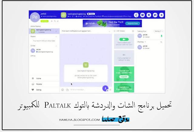 تحميل برنامج الشات والدردشة بالتوك Paltalk 2020 للكمبيوتر والأندرويد والأيفون - موقع حملها