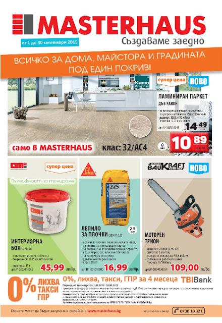 https://www.masterhaus.bg/bg/brochures/34