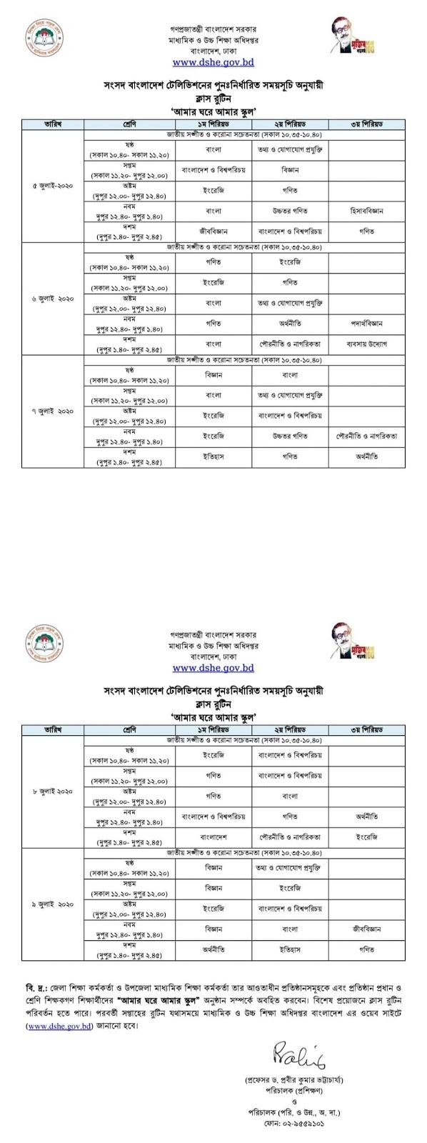 """আমার ঘরে আমার স্কুল"""" কার্যক্রমের ৫ - ৯ জুলাই পর্যন্ত ক্লাস রুটিন"""