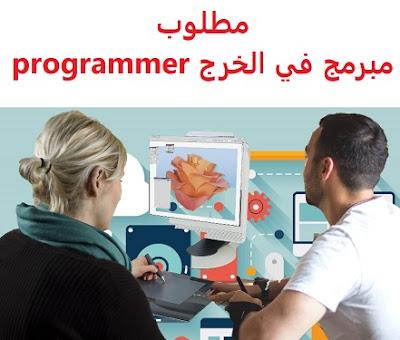 وظائف السعودية مطلوب مبرمج في الخرج programmer