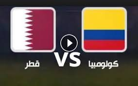 مشاهدة مباراة كولومبيا وقطر بث مباشر ليوم 20-6-2019 في منافسات بطولة كوبا امريكا،