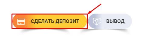 Создание депозита в StenceCoin