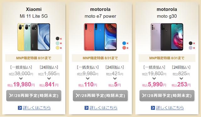 IIJmio、3機種を再販!Mi 11 Lite 5G、moto g30、moto e7 powerを7月28日に販売再開