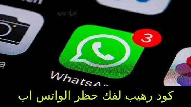 كود فك حظر الواتس اب عن رقمك WhatsApp - رفع حظر الواتس اب