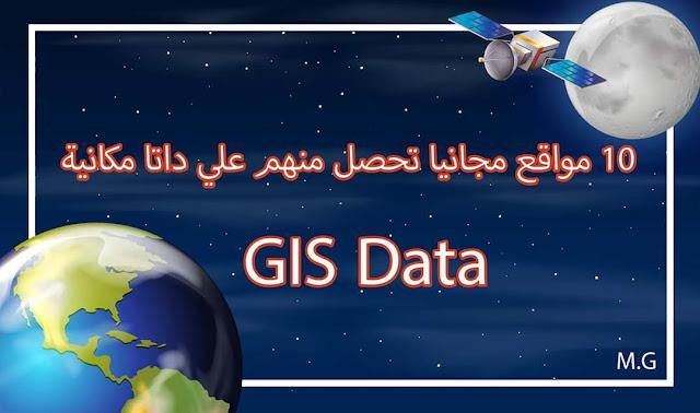تحميل بيانات مكانية لأي مكان