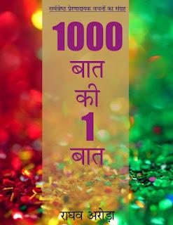 1000 Baat Ki 1 Baat - Books Review And Free Pdf Download