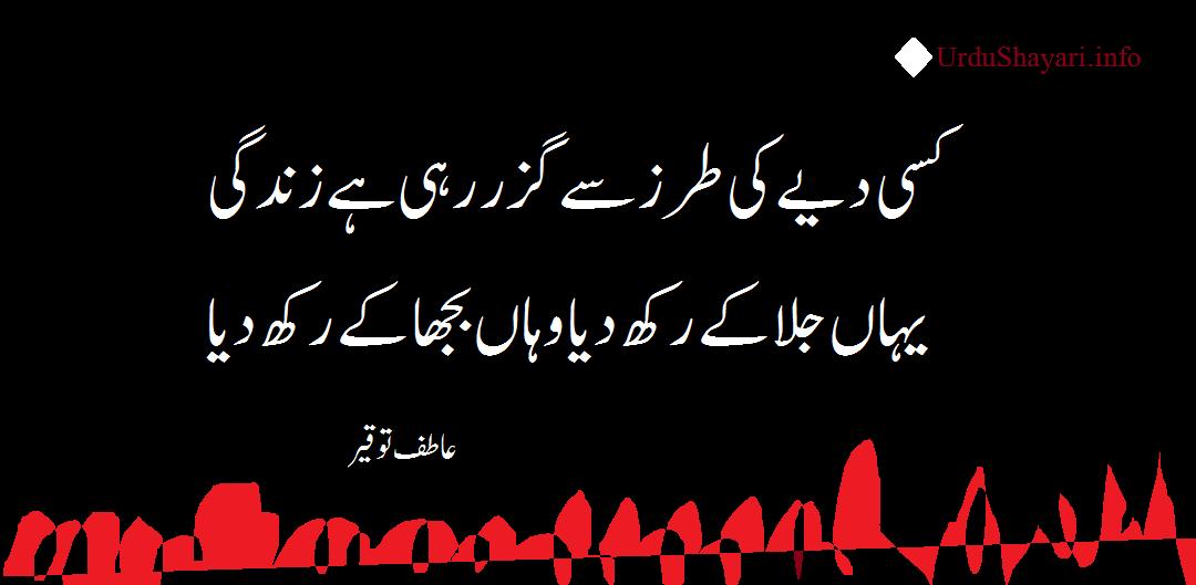 Sad urdu poetry - urdu shayari on Diya zindagi for status