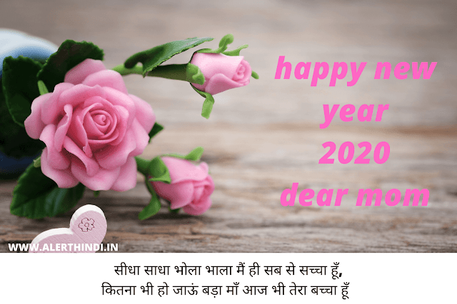 HAPPY NEW YEAR 2020 MY SWEET MOM SHAYARI IMAGES