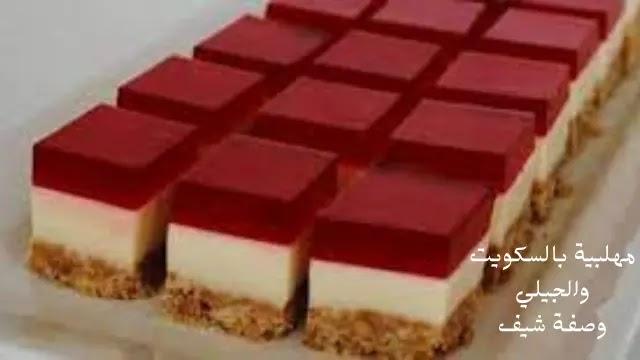 طريقة عمل مهلبية / أفضل 7 طرق ل عمل حلوي المهلبية :حلويات العيد