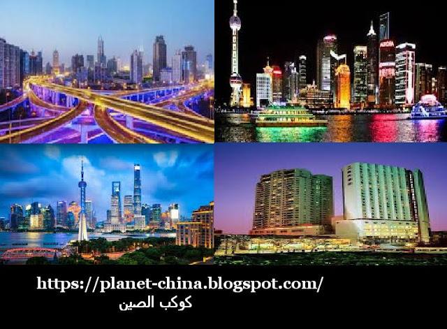 مدينة  شنغهاي Shangai أجمل مدن الصين ..