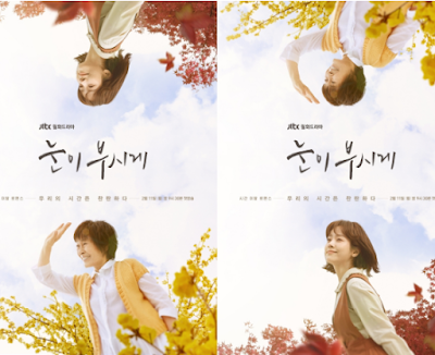 The Light In Your Eyes, Korean Drama, Drama Korea, Korean Drama The Light In Your Eyes, Drama Korea The Light In Your Eyes, Review By Miss Banu, Blog Miss Banu Story, Nam Joo Hyuk New Drama, Han Ji Min New Drama, Fantasy, Korean Artist, Sinopsis Drama Korea The Light In Your Eyes, Poster Drama Korea The Light In Your Eyes, Korean Drama 2019, Cinta, Plot Twist, My Feeling, My Opinion, Pelakon Drama Korea The Light In Your Eyes, Han Ji Min, Kim Hye Ja, Nam Joo Hyuk, Son Ho Jun, Ahn Nae Sang, Lee Jung Eun, Kim Ga Eun, Song Sang Eun, Jung Young Sook, Kim Hee Won,