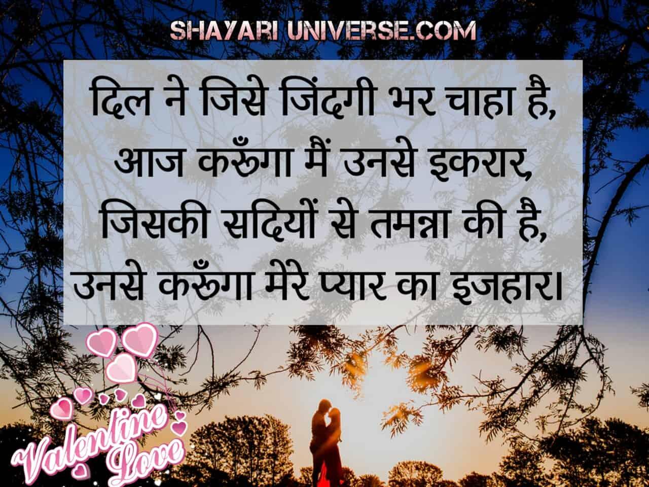 Beautiful Valentines Day Love Shayari
