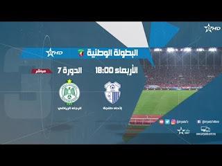 مباشر مشاهدة مباراة الرجاء واتحاد طنجة بث مباشر 17-4-2019 البطولة الاحترافية اتصلات المغرب يوتيوب بدون تقطيع