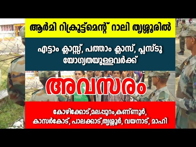 Indian%2BArmy%2BThrissur%2lly Online Form Filling Jobs Kerala on out 1040x, english worksheet, out job application, out 7cr,