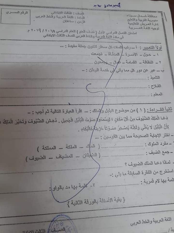 امتحان لغة عربية محافظة شمال سيناء تالته ابتدائي ترم أول 2019