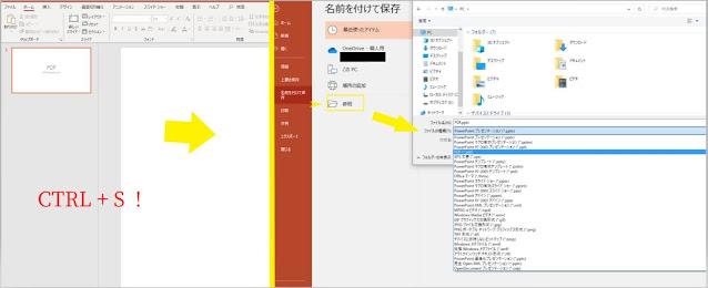 PDFファイルの作成方法(PowerPoint)