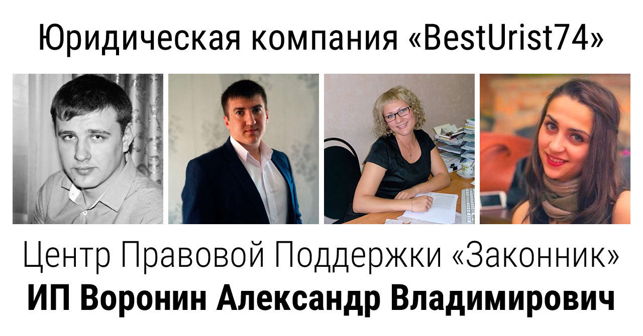 Юридическая компания «BestUrist74», Центр Правовой Поддержки «Законник», ИПВоронин Александр Владимирович, г. Челябинск