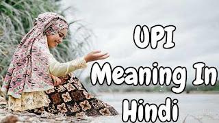 Upi meaning in hindi
