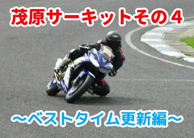 YZF-R25 茂原サーキット タイム